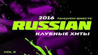 Russian Deep House 2017 | Русская Музыка Vol.5 | None Stop DJ Mix
