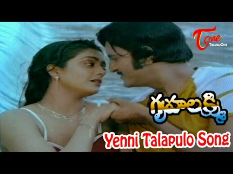 Gruhalakshmi Movie Songs | Yenni Talapulo Song | Mohan Babu, Bhanupriya