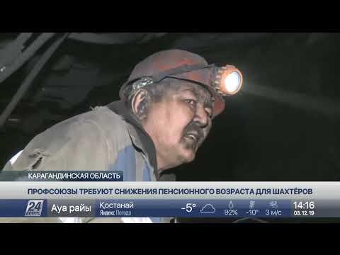 Снижения пенсионного возраста для шахтёров намерены добиваться карагандинские профсоюзы