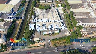 阿克苏诺贝尔(深圳宝安) -  全球最大的涂料集团,多乐士油漆母公司