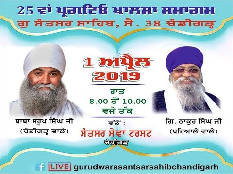 Live-Now-Gurmat-Kirtan-Samagam-From-G-Santsar-Sahib-Chandigarh