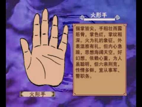 手相-手的形状