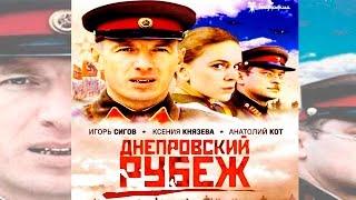 Днепровский Рубеж * Военный Фильм о обороне Могилева