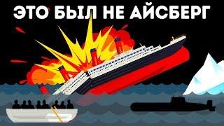 Выживший на Титанике заявил, что корабль потопил не айсберг