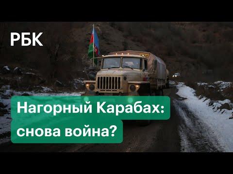Минобороны Армении заявило о наступлении Азербайджана в Нагорном Карабахе