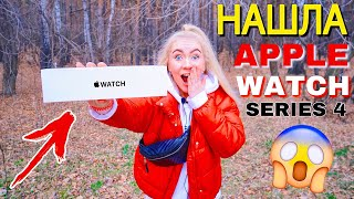 НАШЛА APPLE WATCH 4 В ЛЕСУ!!! 😱 ШОК ВЛОГ!
