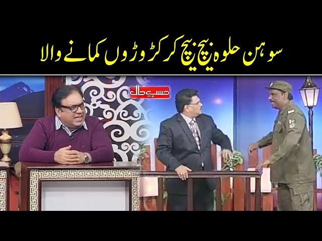 Sohan Halwa Bechnay Wala   Hasb e Haal   Dunya News