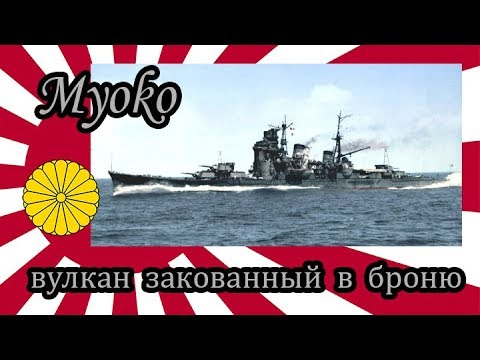 World of Warships Myoko вулкан закованный в броню