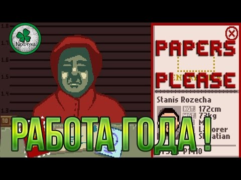 Papers, Please | СЛАВА АРСТОТЦКЕ #1