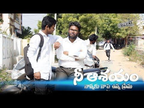 Nee Ashayam || Nannaku Napai Vunna Prema || Trailer