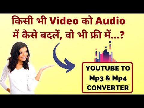[hindi]video-को-audio-में-कैसे-बदलें-|-youtube-videos-to-mp3-|-how-to-change-video-format-converter
