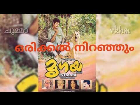 Orikkal Niranjum - Mrugaya - Yesudas - Sreekumaran Thambi - Shankar Ganesh