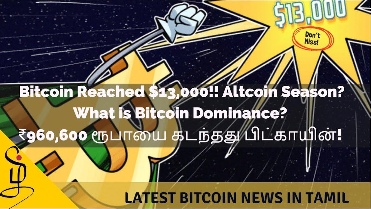 Latest Bitcoin News in Tamil 27-06-2019 CryptoTamil Alt Season Bull Market