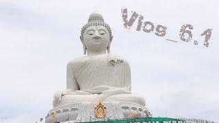 Vlog_6.1 Биг Будда, Пхукет [Big Buddha Phuket](, 2014-08-13T12:32:20.000Z)