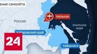 В Хабаровском крае разбился пассажирский самолет - Россия 24