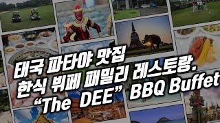한식 뷔페 DEE   완성