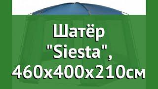 Шатёр Siesta, 460х400х210см (Trek Planet) обзор 70258 бренд Trek Planet производитель Girvas (Китай)
