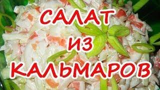 Салат из кальмаров Рецепты салатов