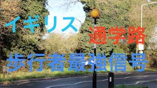 フルバージョン イギリス イーストアングリア大学 通学路 The route to UEA from Eaton Park Norwich in Japanese English Subtitles