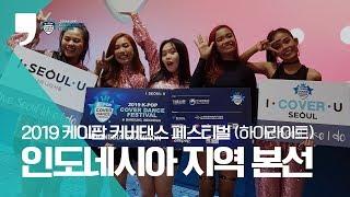 [하이라이트] '2019 K-POP 커버댄스 페스티벌 인도네시아 지역 본선