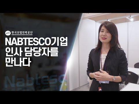 일본 Nabtesco(나브테스코) 인사담당자 인터뷰 커버 이미지