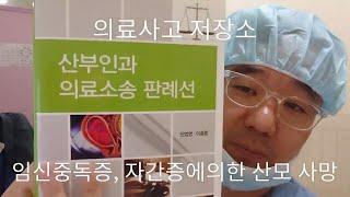 의료사고 저장소, 임신중독증의 위험성