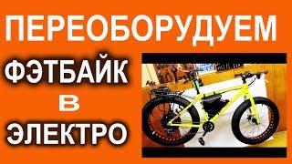 Электровелосипед Fatbike. Переобрудование мотор-колесом от А  до Я.(Электровелосипеды стремительно врываются в нашу жизнь. Переоборудовать можно практически любой велосипед..., 2017-03-06T15:40:07.000Z)