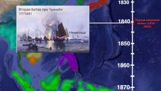 Опиумные войны (видео 5) | 1750-1900 | Мировая История