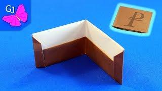 Как сделать кошелек из бумаги своими руками для денег (видео)?
