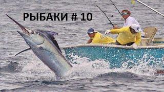 ПРИКОЛЫ НА РЫБАЛКЕ 2020 10 РЫБАКИ ПРИКОЛЫ 2020 ПЬЯНЫЕ НА РЫБАЛКЕ FUNNY FISHING CLIPS 2020