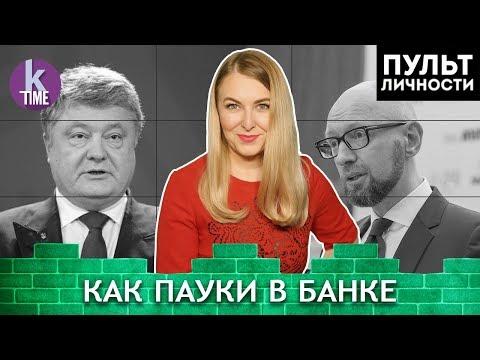 Война Порошенко против Яценюка, Авакова и Ко - #13 Пульт личности