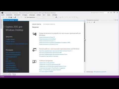 Начало работы в VisualStudio 2013 - полезные советы новичку