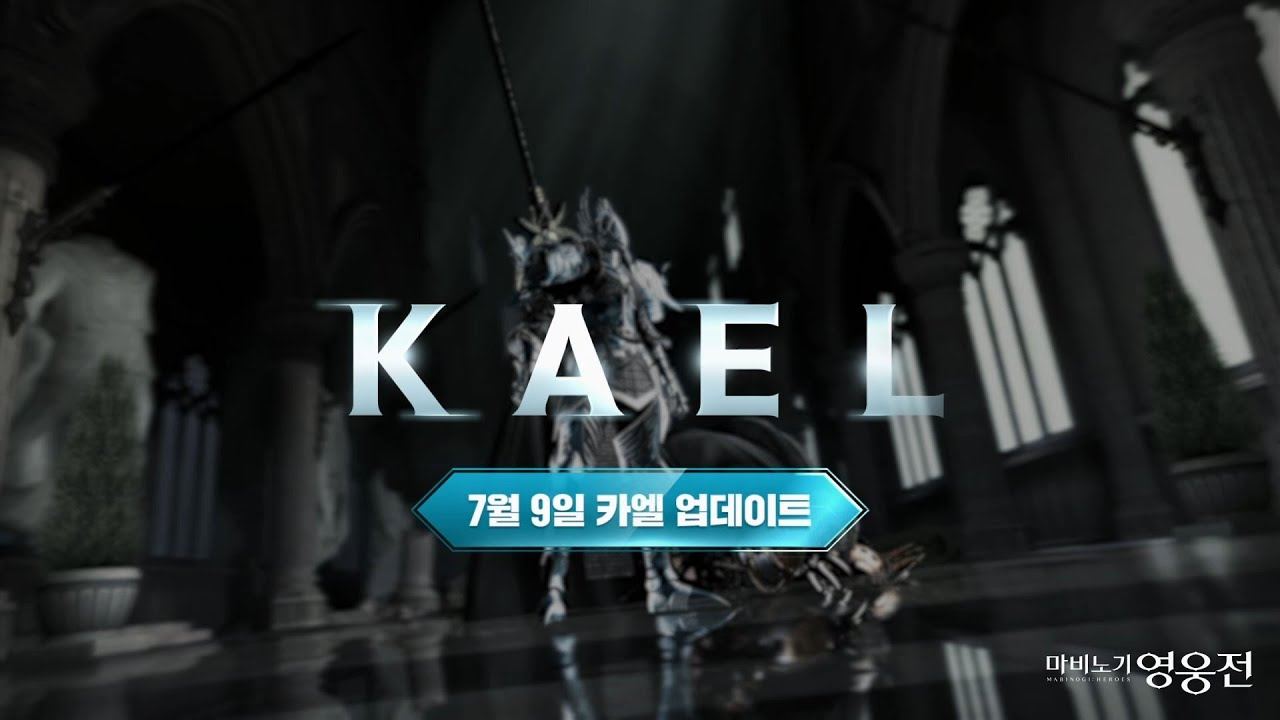 [마비노기 영웅전] 신규 영웅 '카엘' 티저 광고 영상