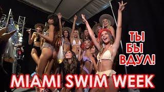 НЕЗАБЫВАЕМЫЕ 5 ДНЕЙ В МАЙАМИ! MIAMI SWIM WEEK! #89