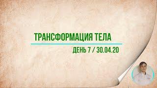 постер к видео Трансформация тела / День 7