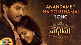 Anandamey Na Sonthamai Song | Vadhuvu Latest Telugu Album | Haripriya | 2018 Songs | Mango Music