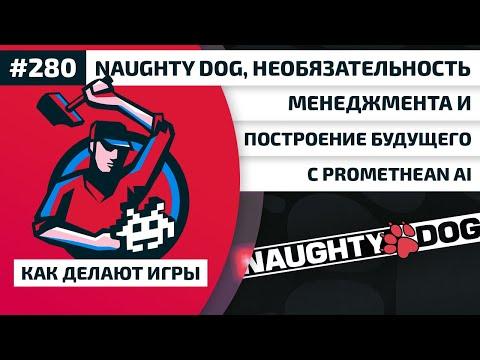 Как Делают Игры 280. Naughty Dog, необязательность менеджмента и построение будущего с Promethean AI