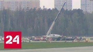 Смотреть видео Министр транспорта РФ: обломки сгоревшего самолета в течение дня уберут с полосы - Россия 24 онлайн