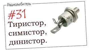 Урок №31. Тиристор, симистор, динистор.
