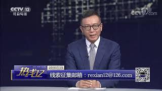 《热线12》 20190926| CCTV社会与法