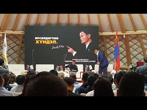 Jack Ma's success lecture in Ulaanbaatar, Mongolia = Жек Ма-