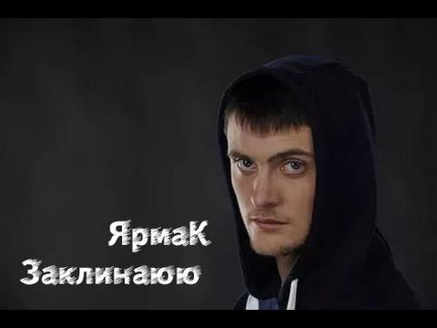 Клип Ярмак - Заклинаю