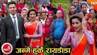New Panche Baja Song 2074/2017 | Janme Hurke Raydada - Basanta Thapa & Juna Shrish