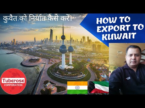 कुवैत को निर्यात कैसे करें। HOW TO EXPORT TO KUWAIT . START YOUR OWN TRADING BUSINESS IN KUWAIT.