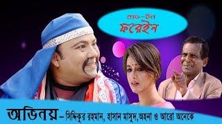 Video Made In foren | Latest Bangla comedy Natok 2017 | Ft - Siddiqur Rahman, Ahona, Hasan Masud.. download MP3, 3GP, MP4, WEBM, AVI, FLV November 2018