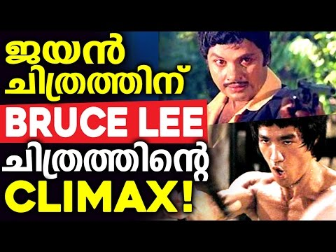 Bruce Lee climax in Jayan's film