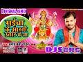 Maiya Ke Aarti Utar Ke Ja Pramod Premi Djbhakti Song mp3 song Thumb