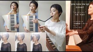 You raise me up(cover) - ピュアニスト・石原可奈子 - Purenist - Kanako Ishihara [クラビオーラ、木製鍵盤ハーモニカ、ピアノ、歌]