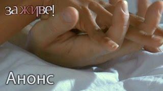 Как заниматься сексом во время беременности? – За живе! Сезон 2. Анонс. Смотрите 09.11.15