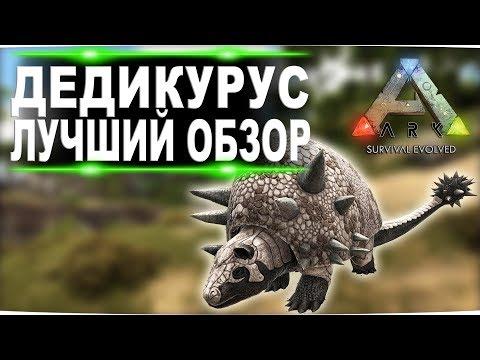 Дедикурус (Doedicurus) в АРК. Лучший обзор: приручение, разведение и способности колобка в Ark.